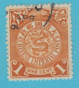 CHINA 111 COILED DRAGON  NO FAULTS EXTRA FINE !