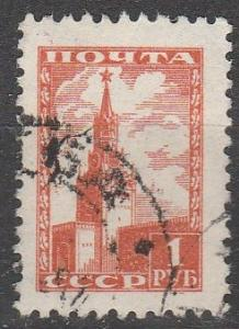 Russia #1260 F-VF Used (S32)