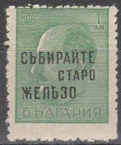 Bulgaria #455 F-VF Unused
