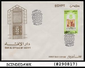 EGYPT UAR - 1991 Opening of DAR AL EFTAA Religious Center - FDC