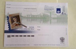 Russia 2007 Word Stamp Exhibition St. Petersburg Philatelic Post Ship Postcard
