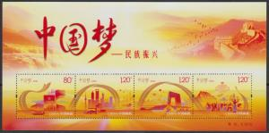 China PRC 2014-22M China Dreams Series II Miniature Sheet MNH