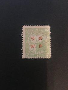 china liberated area stamp, north-east,  very rare overprint, unused, list#37