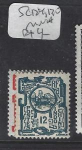 INDOCHINA FRENCH (P2612B)  SC 124, 130   MNH
