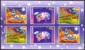 Ukraine. 1999. bl17. Children's drawings. MNH.