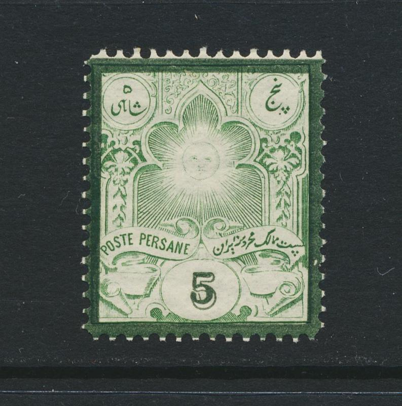 PERSIA 1882, 5s VF MINT Sc#53 (SEE BELOW) forgery
