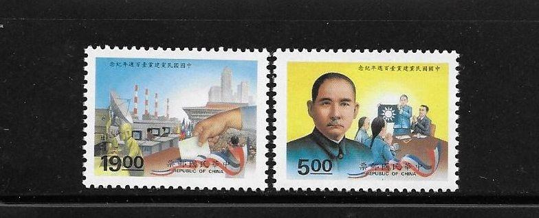 ROC Taiwan 1994 100th Anniversary of the Kuomintang MNH A123