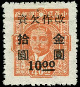 China  Scott #J119 Mint No Gum As Issued