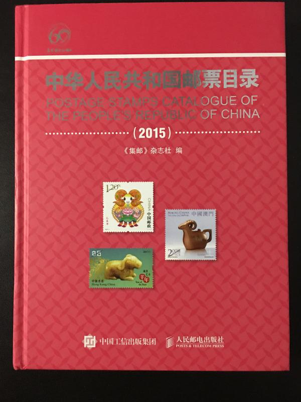 2015 China PRC Stamp Catalog, Brand New