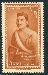 NEPAL 1962 Poet Moti Ram Bhatta Issue Sc 141 MNH