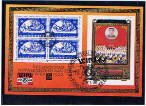 NORTH KOREA WIPA STAMP EXHIBITION M/SHEET