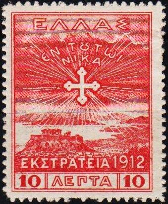 Greece. 1913 10L S.G.256 Mounted Mint