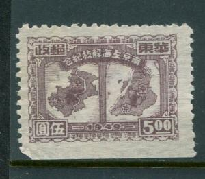 China #5L63 Mint - Penny Auction