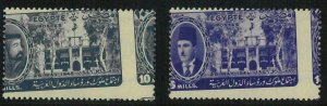 BK1428 - EGYPT - STAMP - NILE # 109/10 - ERROR Shifted Perforation MNH Royalty