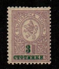 Bulgaria #113  Mint  Scott $4.50