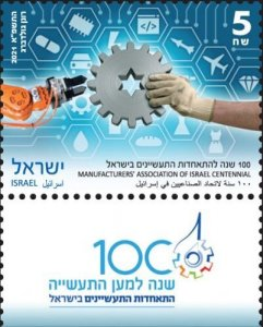 Israel 2021 MNH Stamps Tab Industry Manufacturers' Association Centennial