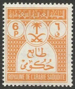 SAUDI ARABIA  1970  Sc O53 6p MNH VF Official stamp