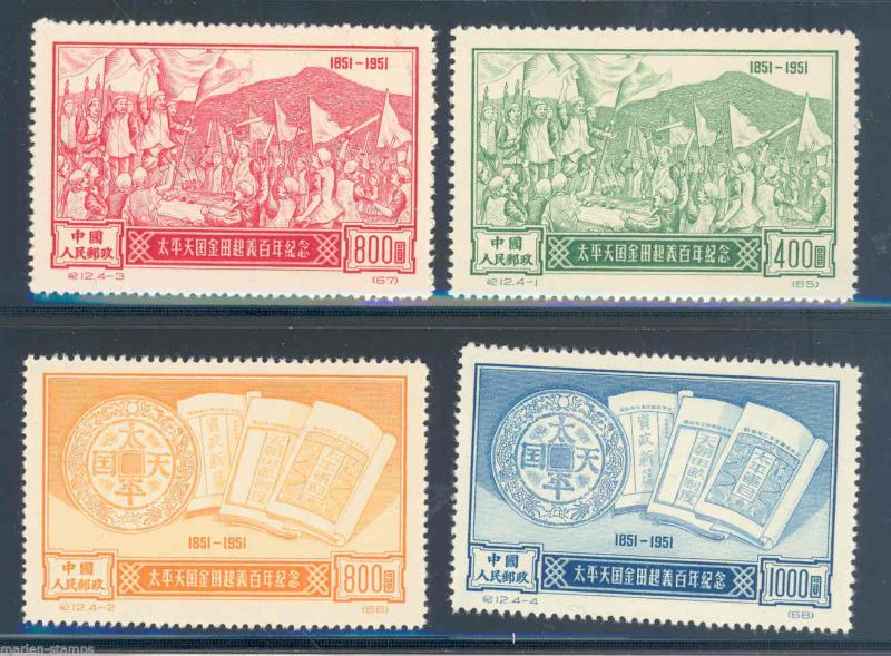 PEOPLE'S REPUBLIC OF CHINA SCOTT#124/27   MINT NEVER HINGED REPRINTS