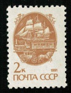 1991 USSR 2Kop (TS-191)
