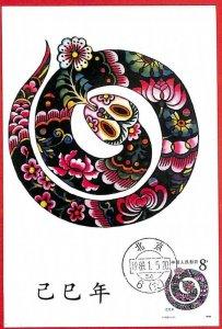aa2181 - CHINA PRC  - Postal HISTORY -  MAXIMUM CARD Snake CHINESE YEAR  1989