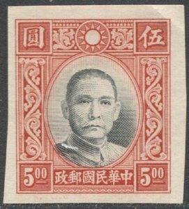 CHINA  1939  Sc 361,$5 Imperf single MLH, NGAI Sun Yat-sen