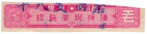 (I.B) China Revenue : Duty Stamp (Wool & Yarn)