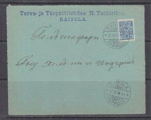 FINLAND, 1914 front, Russia 7k..RAIVOLA cds..