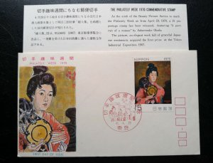 """RARE JAPAN 1970 """"LADY WITH DRUM"""" SPECIAL COVER 1ST DAY CANCELLED UNIQUE & INTERE"""