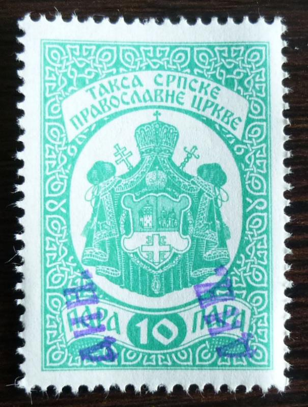 YUGOSLAVIA - ORTHODOX CHURCH REVENUE STAMP (10 DIN.)-OVERPRINTED R! serbia J
