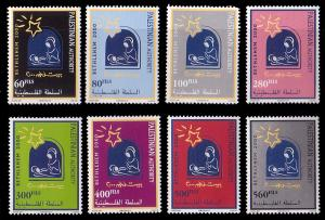 Palestinian Authority 100 - 107 Short Set MNH