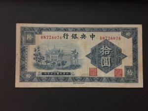 China banknote, Genuine,  List 1800
