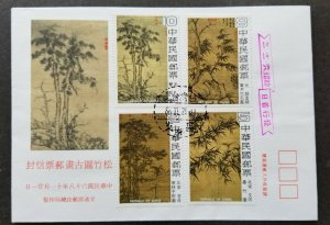 Taiwan Ancient Chinese Paintings Pine & Bamboo 1979 Art (stamp FDC) *rare
