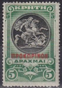 Crete #58 F-VF Unused CV $185.00 Z928