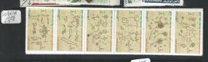 QATAR  (P0106B)  DRAWINGS STRIP  SG 981 A   MNH