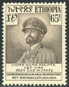 Ethiopia Scott 326 Unused F-VFHOG - 1952 60th Birthday of Selassie - SCV $10.00