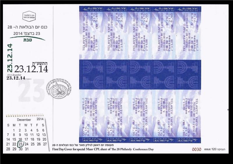 ISRAEL STAMP 2014 PHILATELY DAY 28th CONFERENCE MAOR MENORAH LABEL 23.12.14 FDC