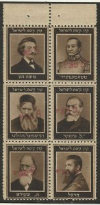 Jewish National Fund, 1917, Kaplove #64a-69a Bklt. Pane, Red Ovpt., 5 mils, NH