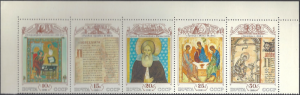 Russia 6008a Religious Art St Cyril/Manuscript MNH Strip CV$5 1991