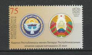 Kyrgyzstan 2018 Coat of Arms joint Belarus MNH stamp