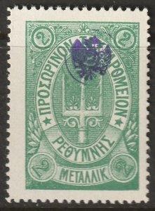 Crete 1899 Sc 42 Russian office MNG(*)