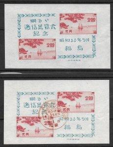 Doyle's_Stamps: MNH & Cnx 1948 Japan Stamp Expo Souvenir Sheets, Scott #411 NGAI