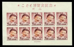 JAPAN 1949  Inuyama Children's Exhib. - Smiling boy  BLOCK S/S Sk# C159 mint MLH