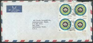 KUWAIT 1971 airmail cover to USA -.........................................52258