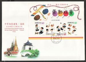 Taiwan, Scott cat. 2895a. Children at Play s/sheet. Large First day cover.