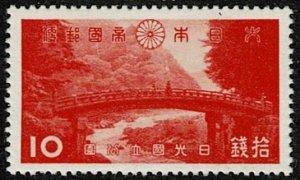 1938 Japan Scott Catalog Number 282 Unused Hinged