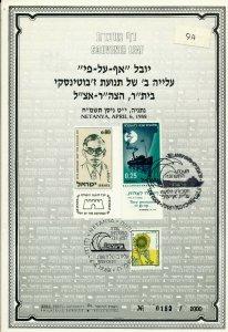 ISRAEL 1988 50th BEITAR AF AL PI CHEN BLOCKADE RUNNER SHIP S/LEAF CARMEL # 9a