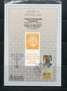 ISRAEL SOUVENIR LEAF CARMEL#86  CHANUKKAH 1990  FD CANCELED
