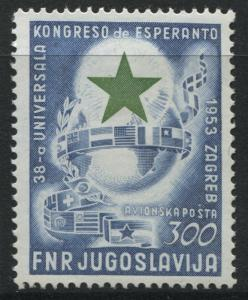 Yugpslavia 1953 300 dinars Airmail Esoeranto Congress mint o.g.