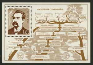 Moldova 218 MNH Mihail Eminescu