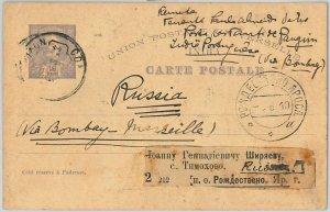 52119  - PORTUGAL: INDIA -  POSTAL HISTORY - Stationery NOVA GOA to RUSSIA 1910